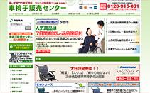 車椅子販売センター